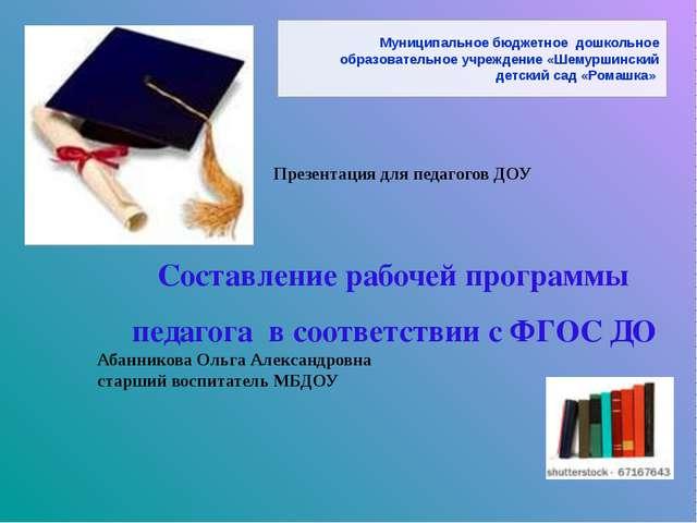 Муниципальное бюджетное дошкольное образовательное учреждение «Шемуршинский д...