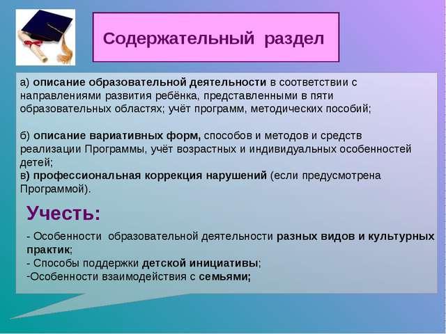 Содержательный раздел а) описание образовательной деятельности в соответствии...