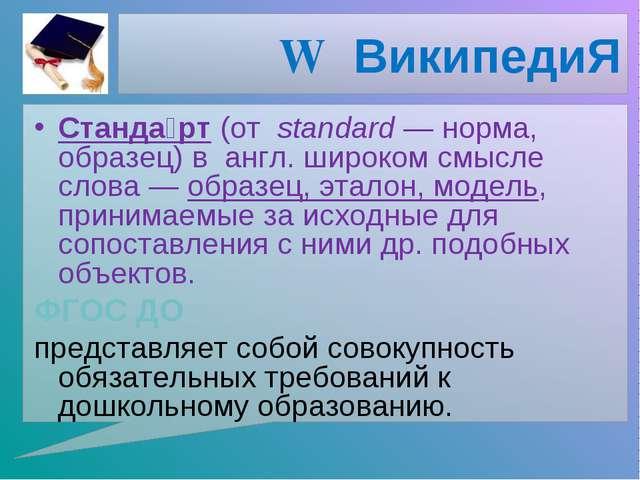 W ВикипедиЯ Станда́рт (от standard— норма, образец) в англ. широком смысле...