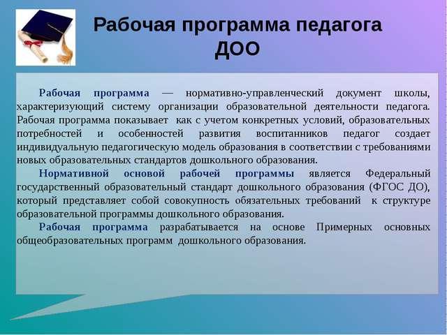 Рабочая программа — нормативно-управленческий документ школы, характеризующий...