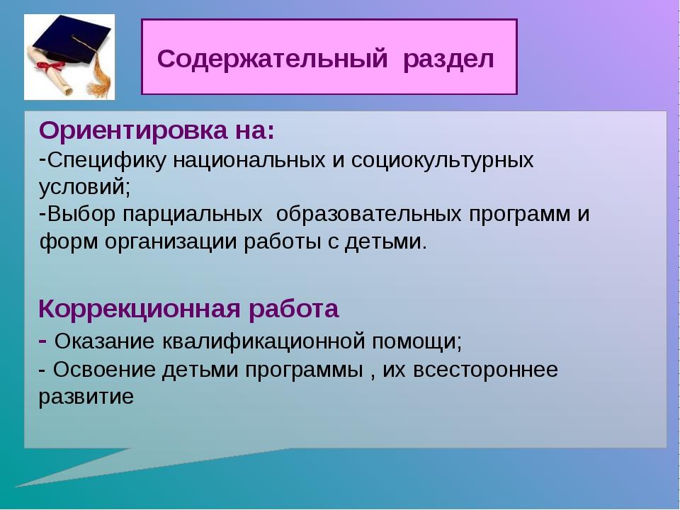 Содержательный раздел Ориентировка на: Специфику национальных и социокультурн...