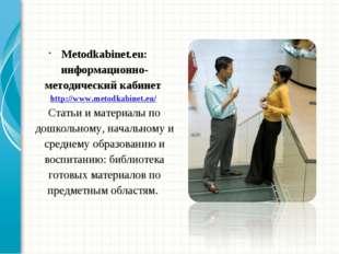 Mеtodkabinet.eu: информационно-методический кабинет http://www.metodkabinet.e
