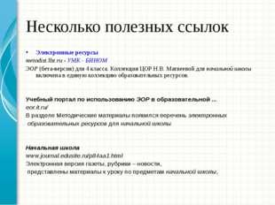 Несколько полезных ссылок Электронные ресурсы metodist.lbz.ru › УМК - БИНОМ Э
