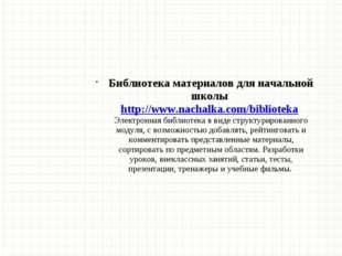 Библиотека материалов для начальной школы http://www.nachalka.com/biblioteka