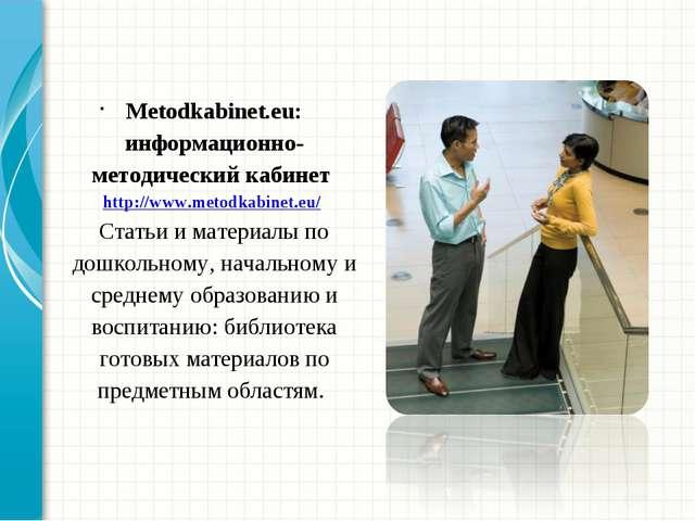 Mеtodkabinet.eu: информационно-методический кабинет http://www.metodkabinet.e...