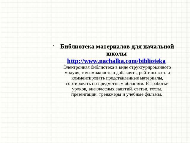 Библиотека материалов для начальной школы http://www.nachalka.com/biblioteka...