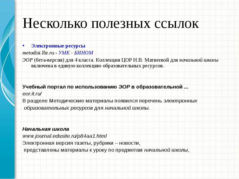 Несколько полезных ссылок Электронные ресурсы metodist.lbz.ru › УМК - БИНОМ Э...