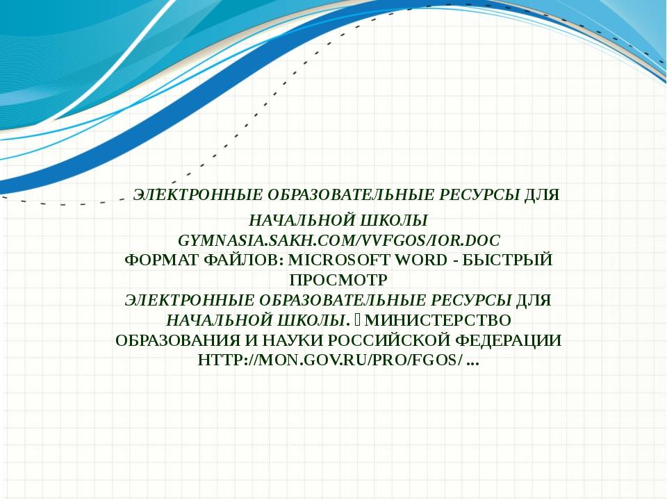 ЭЛЕКТРОННЫЕ ОБРАЗОВАТЕЛЬНЫЕ РЕСУРСЫ ДЛЯ НАЧАЛЬНОЙ ШКОЛЫ GYMNASIA.SAKH.COM/V...