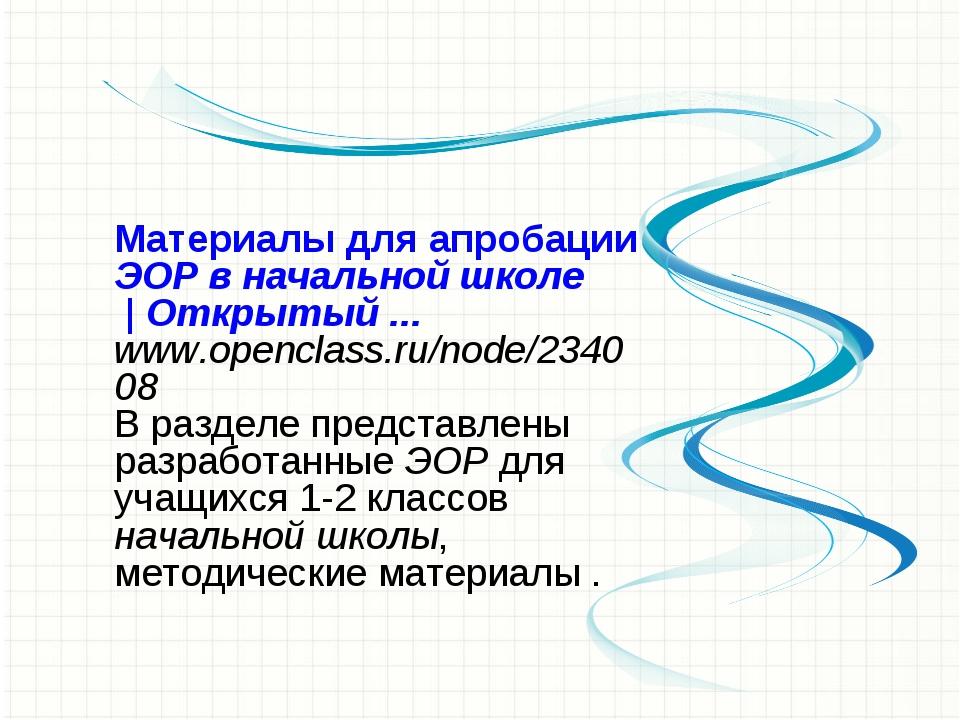 Материалы для апробации ЭОР в начальной школе | Открытый ... www.openclass.ru...