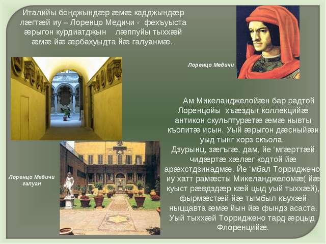 Ам Микеланджелойæн бар радтой Лоренцойы хъæздыг коллекцийæ антикон скуль...
