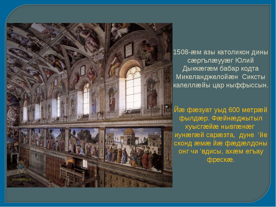 1508-æм азы католикон дины сæргълæууæг Юлий Дыккæгæм бабар кодта Микеланджело...