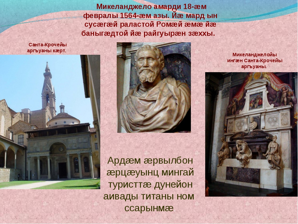 Микеланджело амарди 18-æм февралы 1564-æм азы. Йæ мард ын сусæгæй раластой Р...