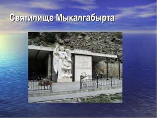 Святилище Мыкалгабырта