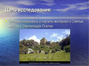 Цель исследования: Систематизировать и изучить материал о Святых местах и Свя
