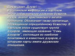 Дзуар(осет.Дзуар)—восетинскоймифологииинартском эпосесобирательное на
