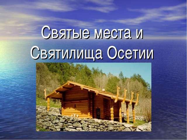 Святые места и Святилища Осетии