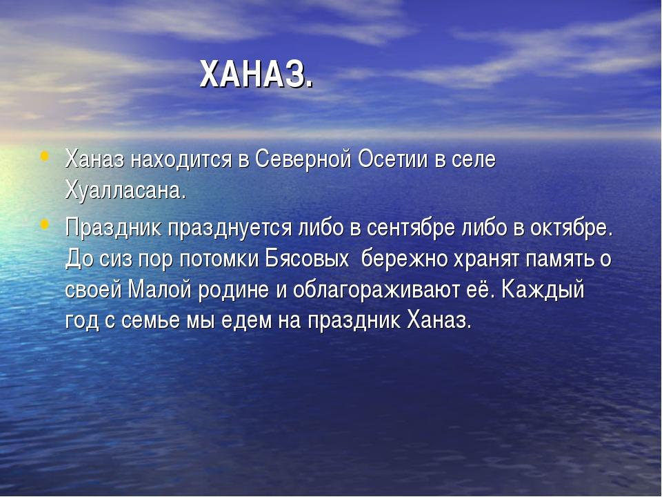 ХАНАЗ. Ханаз находится в Северной Осетии в селе Хуалласана. Праздник праздну...