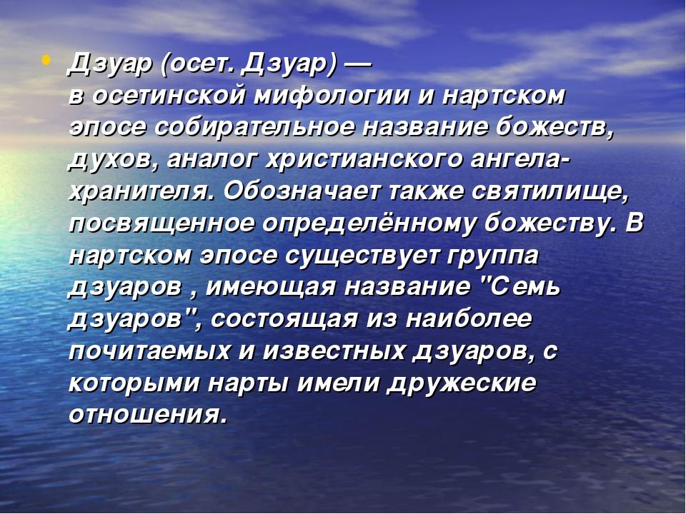 Дзуар(осет.Дзуар)—восетинскоймифологииинартском эпосесобирательное на...