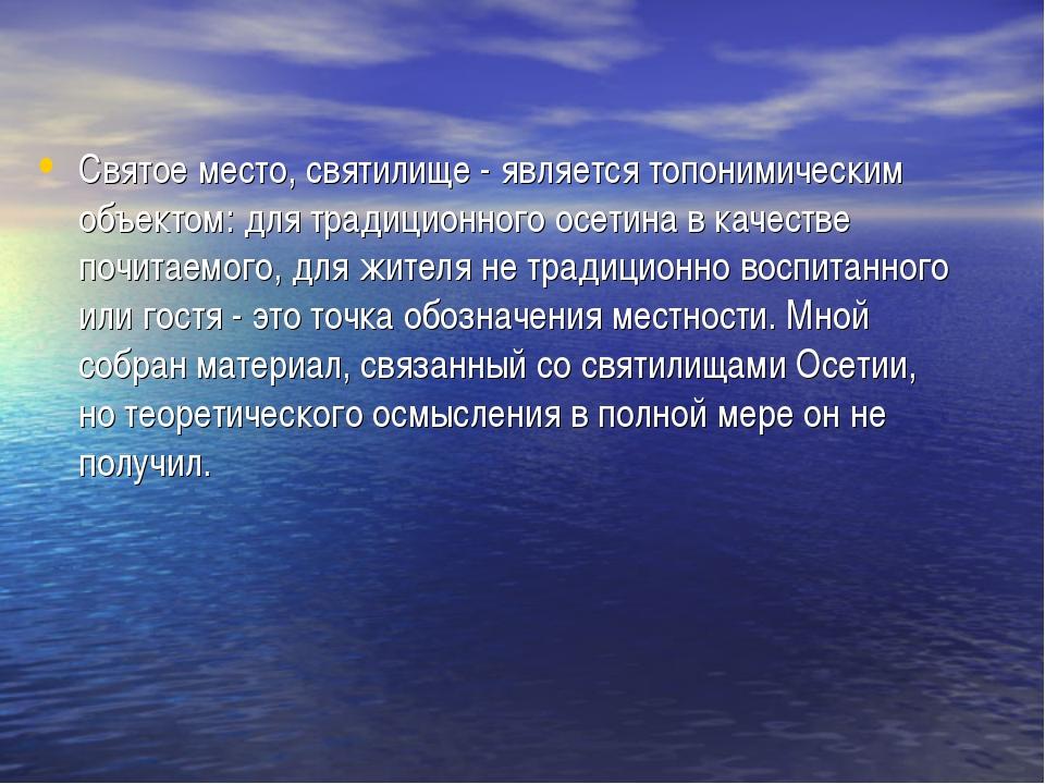 Святое место, святилище - является топонимическим объектом: для традиционного...