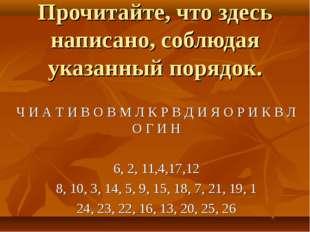 Прочитайте, что здесь написано, соблюдая указанный порядок. Ч И А Т И В О В М
