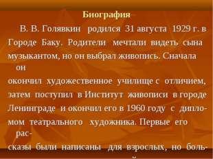 Биография В. В. Голявкин родился 31 августа 1929 г. в Городе Баку. Родители м