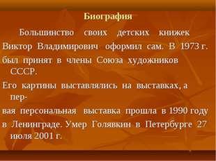 Биография Большинство своих детских книжек Виктор Владимирович оформил сам. В