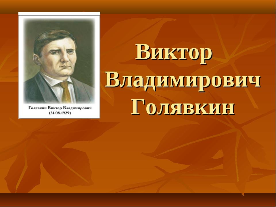 Виктор Владимирович Голявкин