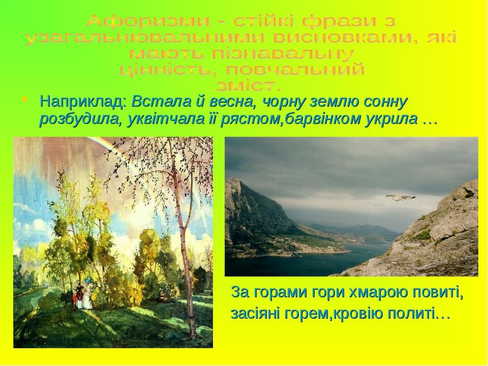 Наприклад: Встала й весна, чорну землю сонну розбудила, уквітчала її рястом,б...