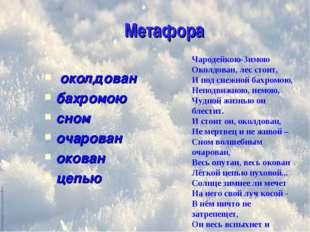 Метафора околдован бахромою сном очарован окован цепью Чародейкою-Зимою Околд