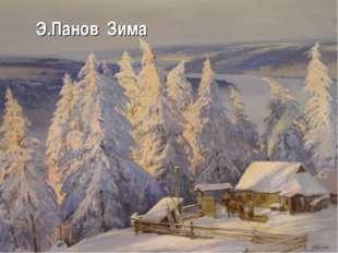 Э.Панов Зима