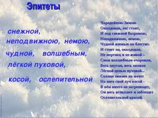 Чародейкою-Зимою Околдован, лес стоит, И под снежной бахромою, Неподвижною, н