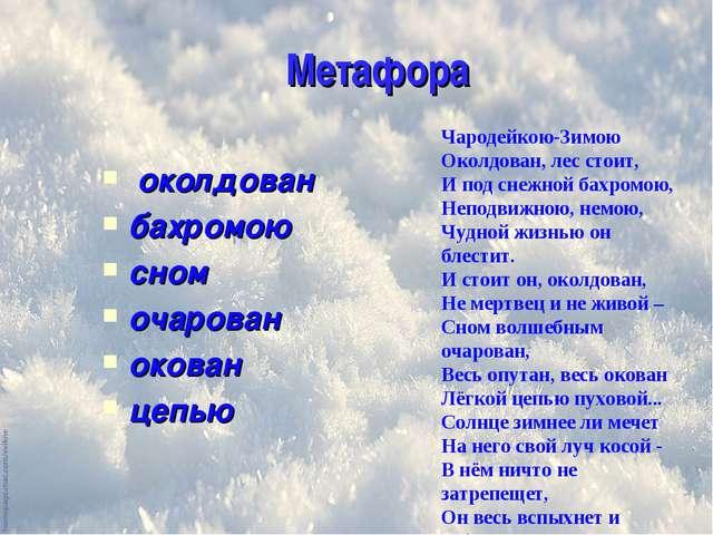 Метафора околдован бахромою сном очарован окован цепью Чародейкою-Зимою Околд...
