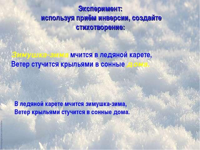 Эксперимент: используя приём инверсии, создайте стихотворение: В ледяной каре...