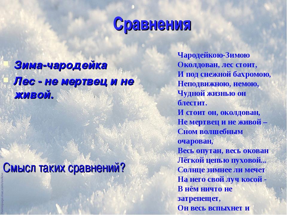 Сравнения Зима-чародейка Лес - не мертвец и не живой. Смысл таких сравнений?...