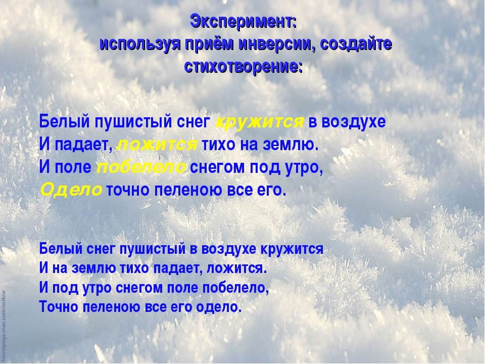 Эксперимент: используя приём инверсии, создайте стихотворение: Белый снег пуш...