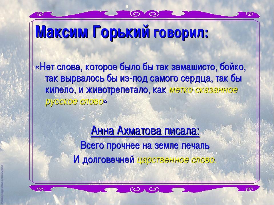 Максим Горький говорил: «Нет слова, которое было бы так замашисто, бойко, так...