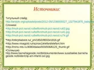 Источники: Титульный слайд: http://arstyle.org/uploads/posts/2012-05/13369355