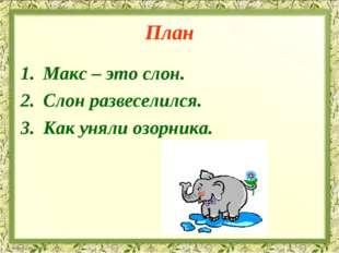 План Макс – это слон. Слон развеселился. Как уняли озорника.