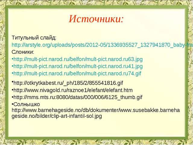 Источники: Титульный слайд: http://arstyle.org/uploads/posts/2012-05/13369355...