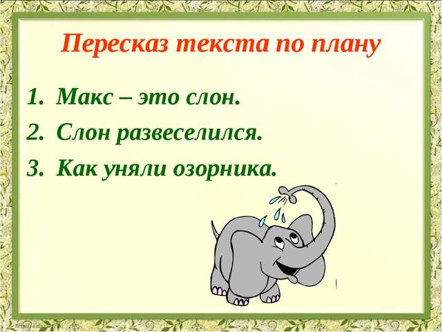 Пересказ текста по плану Макс – это слон. Слон развеселился. Как уняли озорни...