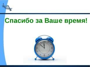 Спасибо за Ваше время!