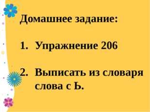 Домашнее задание: Упражнение 206 Выписать из словаря слова с Ь.