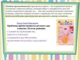 Качур Елена Николаевна Проблемы преемственности детского сада и школы. Пути