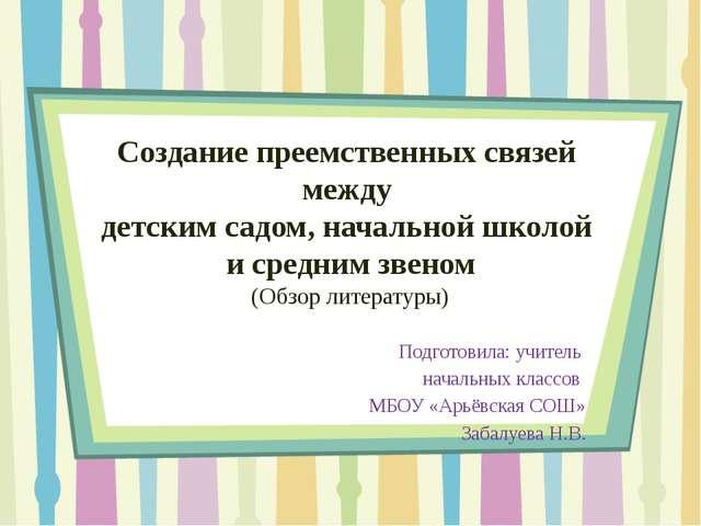 Создание преемственных связей между детским садом, начальной школой и средним...