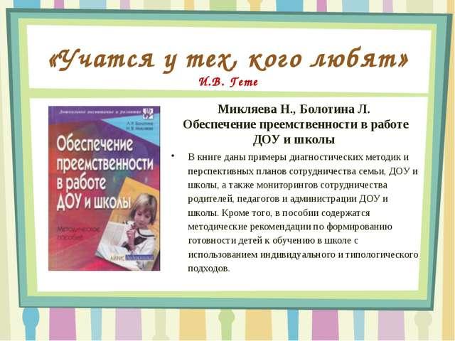 «Учатся у тех, кого любят» И.В. Гете Микляева Н., Болотина Л. Обеспечение пр...