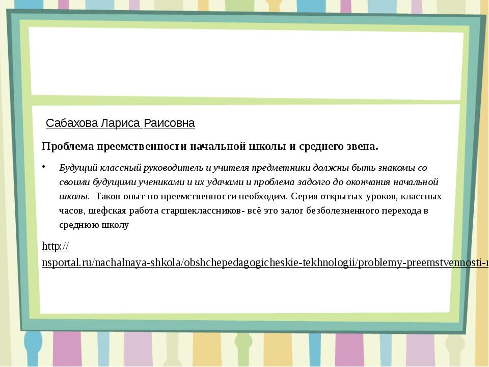 Сабахова Лариса Раисовна Проблема преемственности начальной школы и среднего...