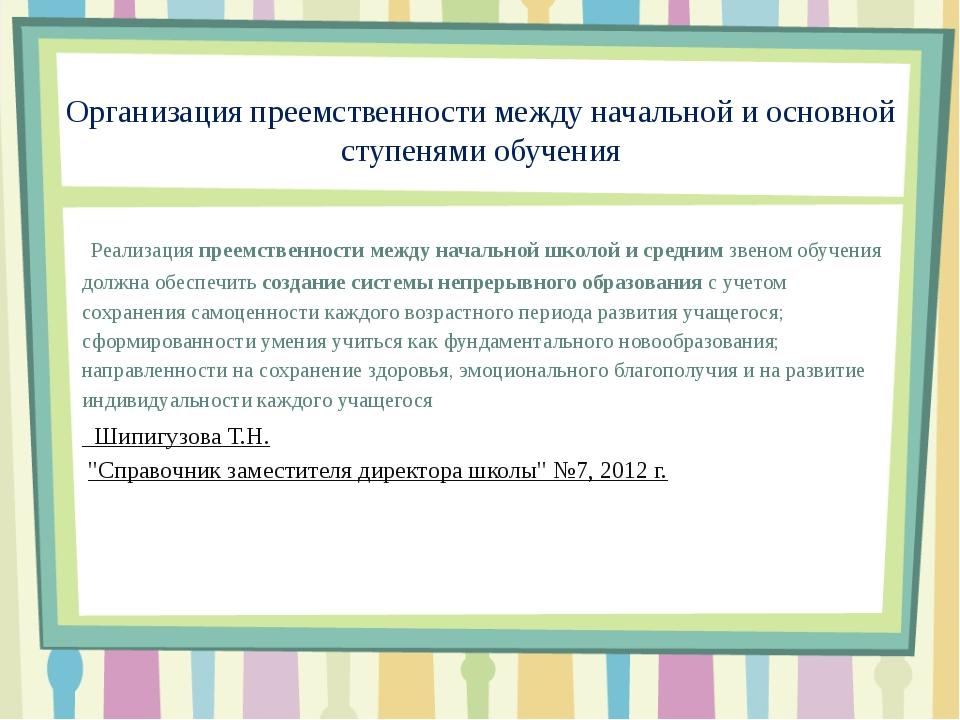 Организация преемственности между начальной и основной ступенями обучения Ре...
