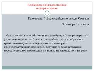 Необходима продовольственная поддержка армии. Резолюция 7 Всероссийского съез