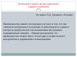 Необходимы единые органы управления и формы подчинения Из книги Л.Д. Троцкого