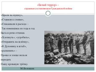 «Белый террор» - страшная составляющая Гражданской войны «Брали на мушку», «С